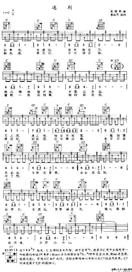 一帘幽梦的六线谱_曲谱分享